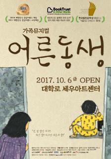 뮤지컬 <어른동생> 초대 이벤트